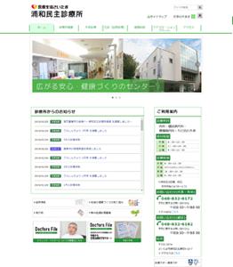 浦和民主診療所